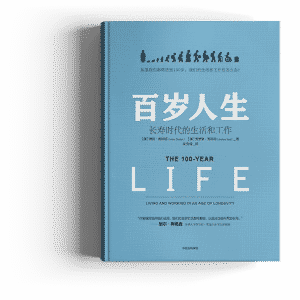 Mandarin Chinese version of The New Long Life by Andrew Scott on aging, longer lifespans and retirement